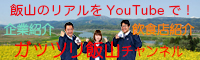 ガッツリ飯山チャンネル
